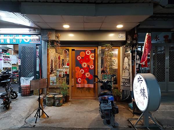 台東縣台東市咔棒日式漁場料理 (5).jpg