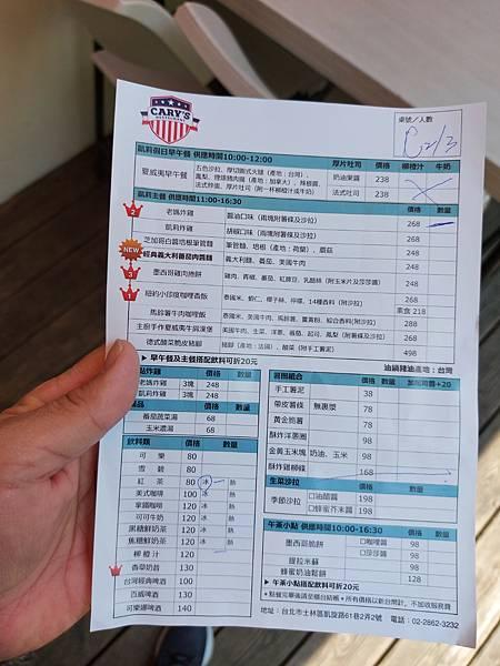 台北市陽明山美國渡假村:凱莉餐廳 (25).jpg