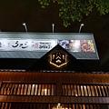 台中市焼肉ショジョ台中公益店 (2).jpg