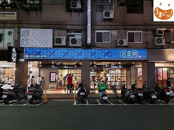 台北市名將鐵板燒 (1).jpg