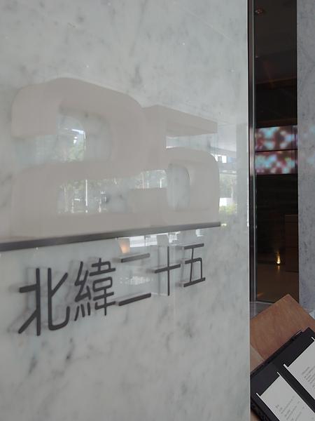 台北市台北寒舍艾美酒店:北緯二十五 (14).JPG