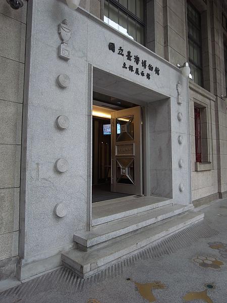 台北市國立臺灣博物館土銀展示館 (68).JPG