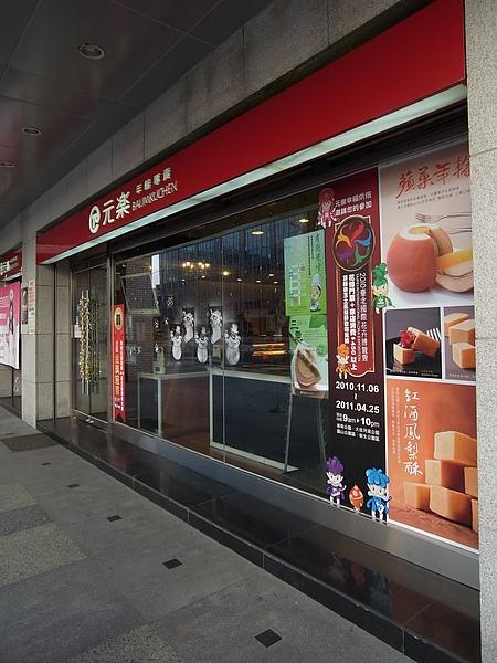 台北市元樂年輪蛋糕專賣店新生門市 (2).JPG