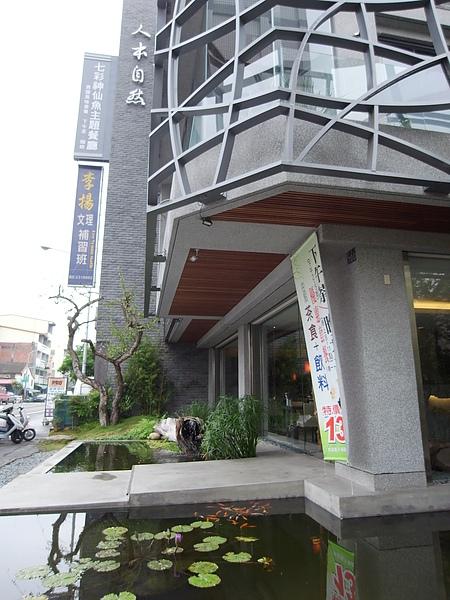 南投縣草屯鎮人文自然七彩神仙魚主題餐廳 (5).JPG
