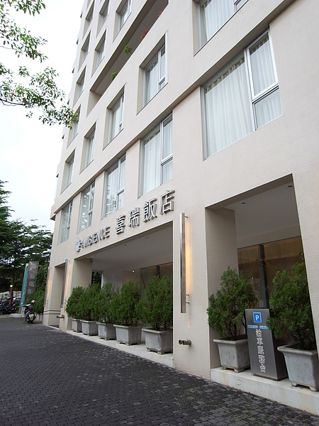 台北市喜瑞飯店外觀2.JPG