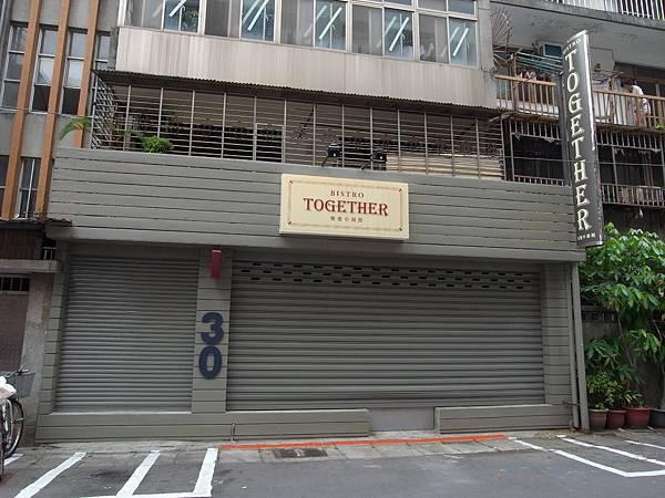 台北市她他小餐館 (1).JPG