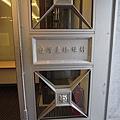 台北市國立臺灣博物館土銀展示館 (67).JPG