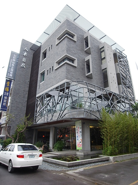 南投縣草屯鎮人文自然七彩神仙魚主題餐廳.JPG