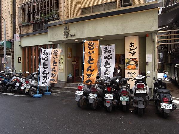 台北市杏子日式豬排店復興總店.JPG