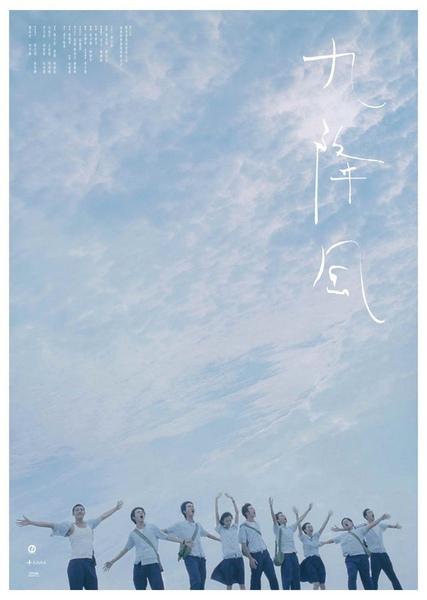 九降風.jpg