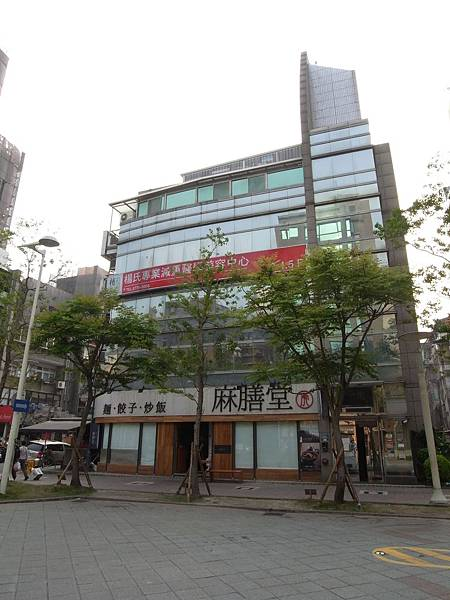 台北市麻膳堂 (2).JPG