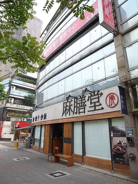 台北市麻膳堂 (4).JPG