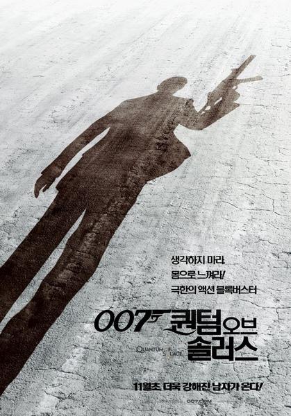 007量子危機 (1).jpg