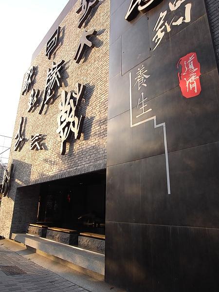 台中市無老鍋 (72).JPG