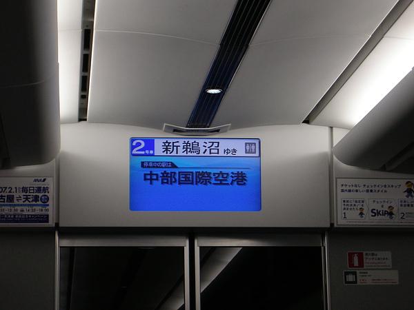 日本名古屋中部國際機場快捷電車3.JPG
