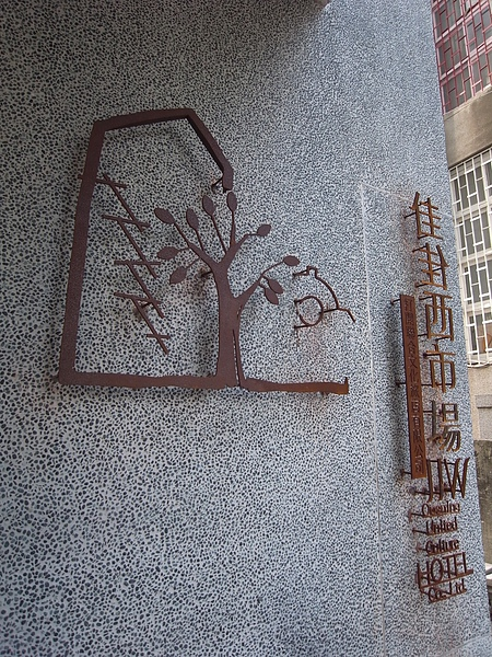 台南市佳佳西市場旅店2 (4).JPG