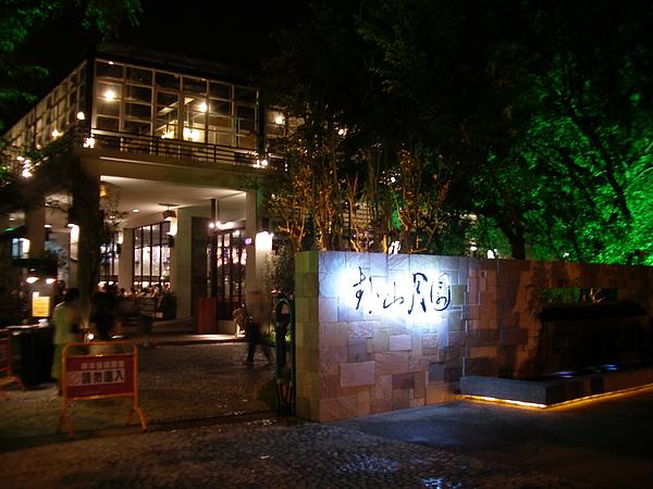 彰化市卦山月園餐廳大門.JPG