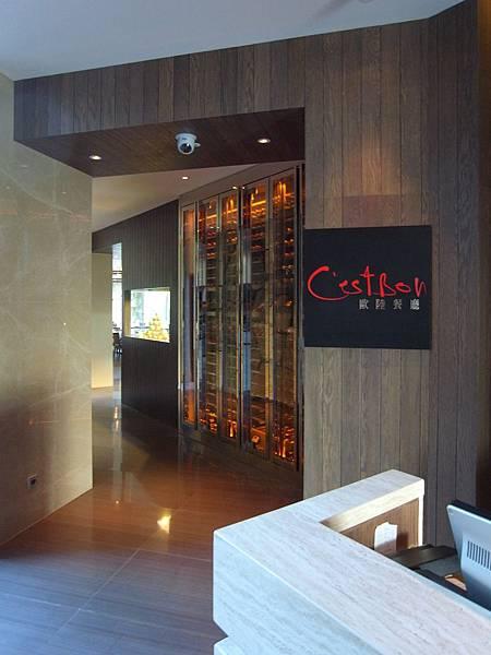 台北市北投麗禧溫泉酒店:歐陸餐廳 (12).JPG