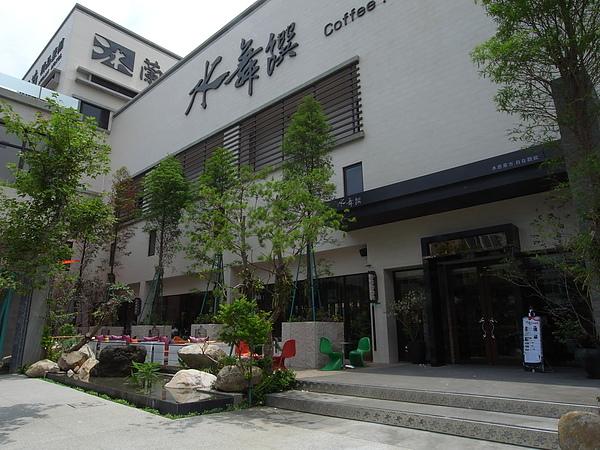 台北市水舞饌餐廳 (25).JPG