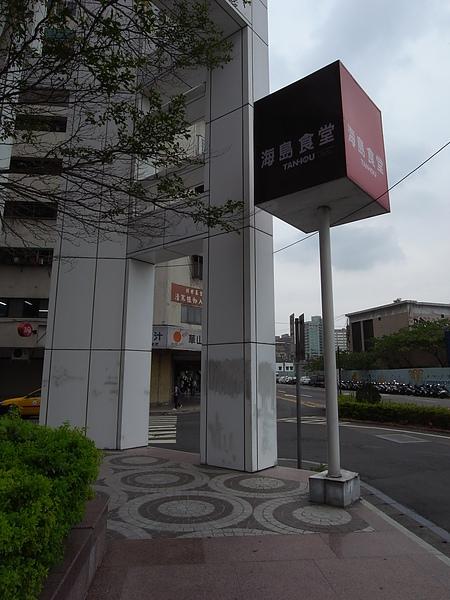 台北市天和鮮物 (5).JPG