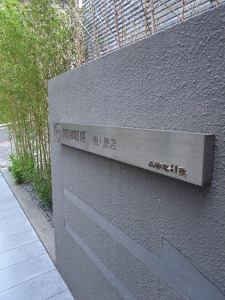 台北市倆人旅店 (65).JPG