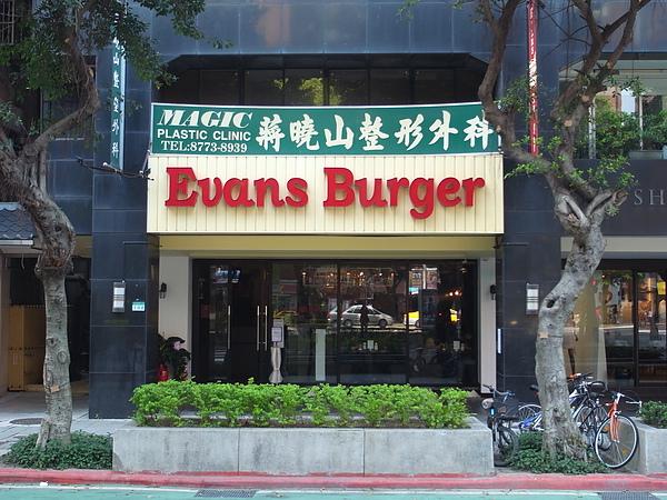 台北市Evans Burger敦南店.JPG