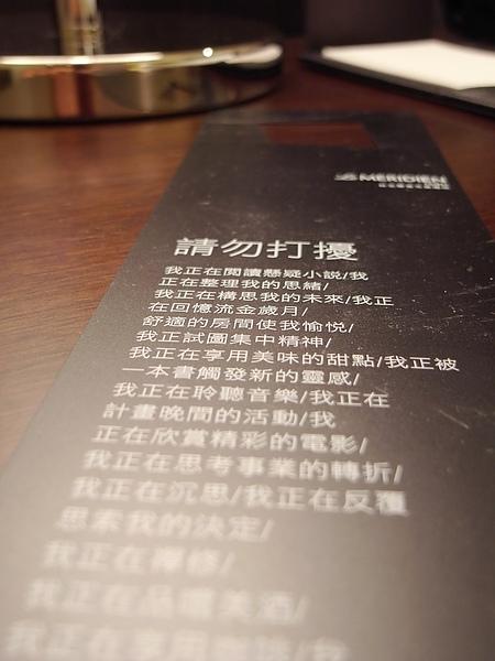 台北市台北寒舍艾美酒店【住宿篇】 (7).JPG
