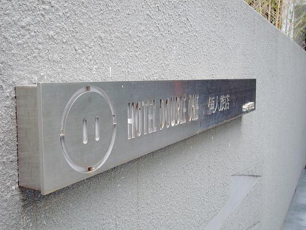 台北市倆人旅店 (64).JPG