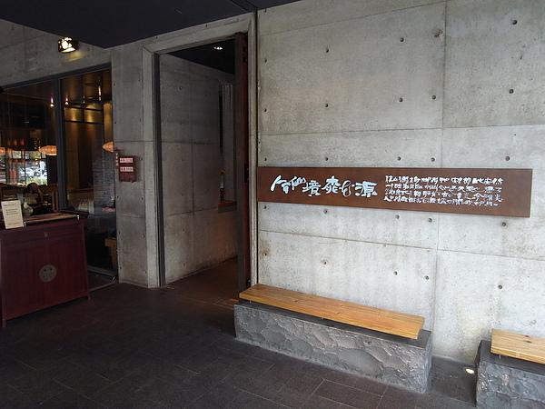 台中市無老鍋 (67).JPG
