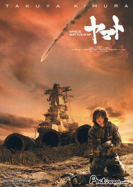 宇宙戰艦大和號 (1).jpg