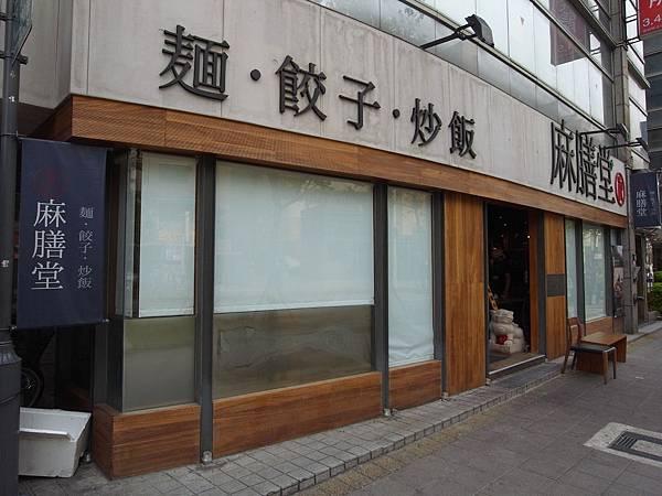 台北市麻膳堂 (3).JPG
