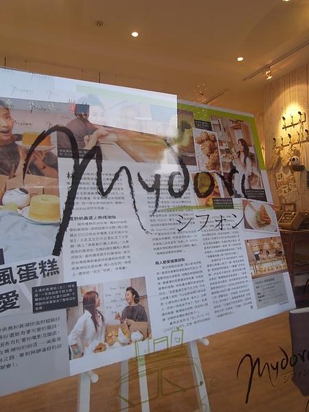 台北市Mydori Chiffon HAWAII STORE (6).JPG