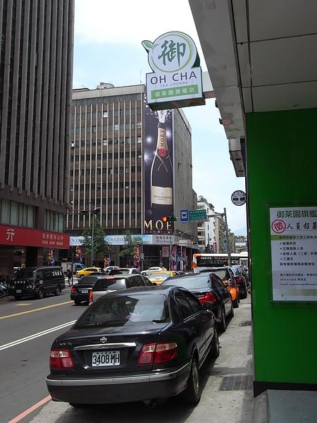 台北市御茶園旗艦店 (19).JPG