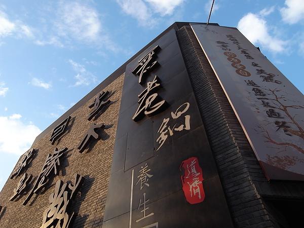 台中市無老鍋 (73).JPG