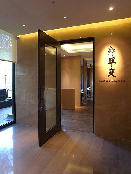 台北市北投麗禧溫泉酒店:雍翠庭 (12).JPG