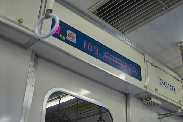 日本名古屋名鐵速度顯示板.jpg