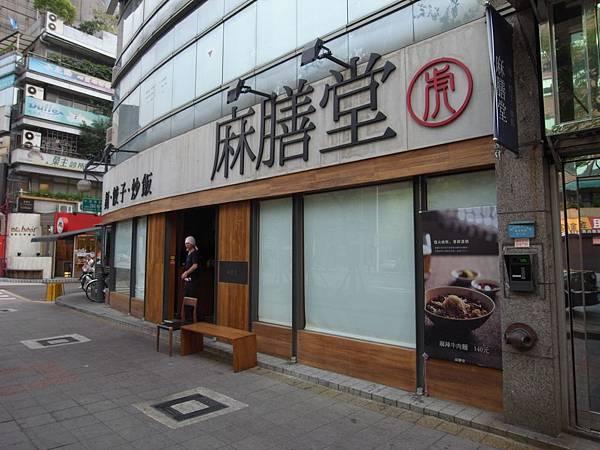台北市麻膳堂 (5).JPG