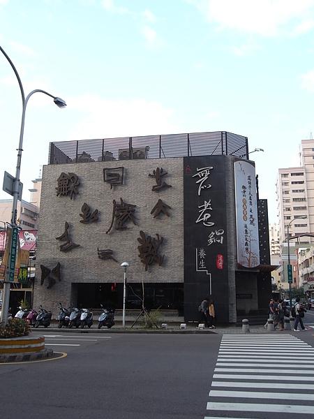 台中市無老鍋 (75).JPG