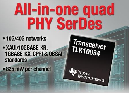 德州儀器推出支援10Gbps乙太網路標準完整功能收發器
