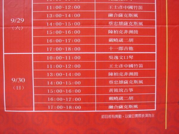 孔廟文化節絲竹樂表演時間。