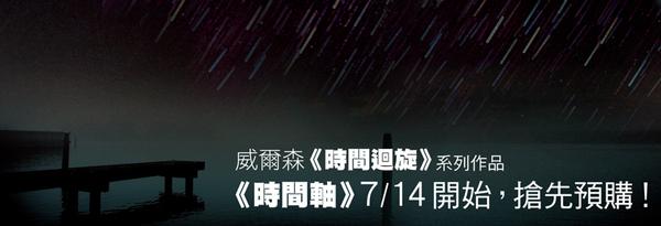 《時間軸》預購Banner02.jpg