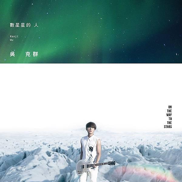 KenjuWu_cover正式版