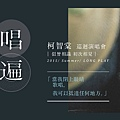 柯智棠《唱遍》FB COVER PHOTO