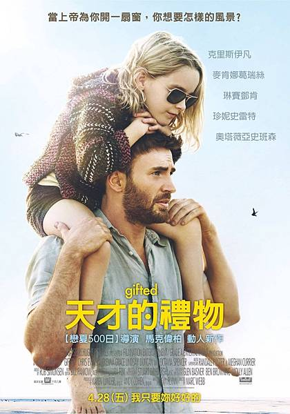 Gifted-Poster-2-India-Release-2017.jpg
