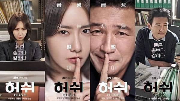 Hush-Drama-Korea-2020-1.jpg
