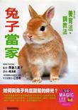 兔子當家m.jpg