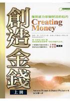 創造金錢-上
