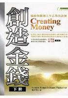創造金錢-下