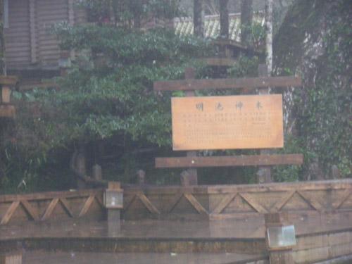明池神木看板