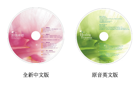 創傷療癒-cd.jpg